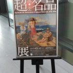 「超・名品展」 ~実に久しぶりの展覧会~ *兵庫県立美術館