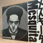 「メスキータ展」 ~黒と白の衝撃~ *西宮市大谷記念美術館
