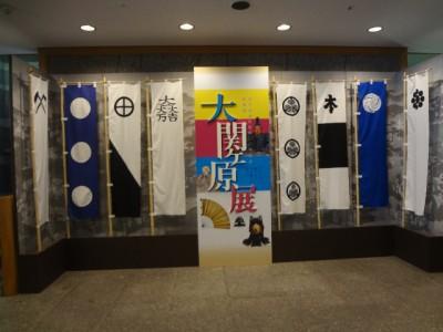 大 関ヶ原展 004 (640x480)