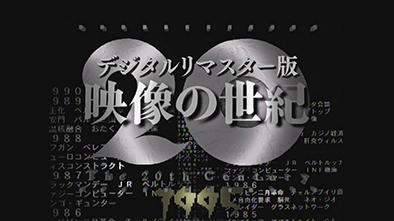 ドキュメンタリーの傑作、「映像の20世紀」の再放送が始まった。
