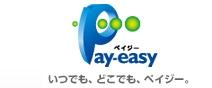 自動車税をPay-easyで支払う。 便利になったもんだ。