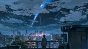 ポスト宮崎駿、新海誠の「君の名は」がランキング1位スタート。