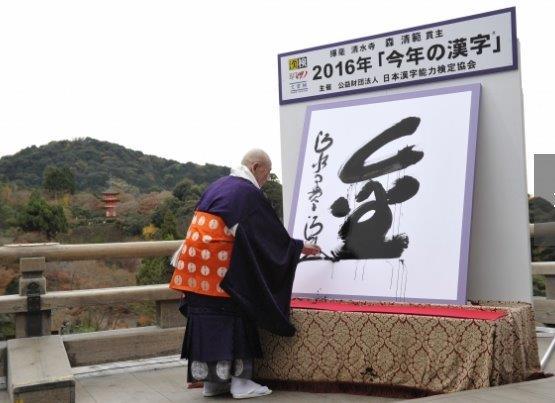 今年の漢字は「金」。 下品だな。