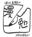 浦沢直樹の「漫勉」が面白い。