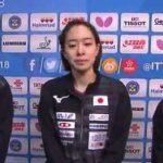 世界卓球で日本女子が統一コリアを下して、決勝へ。 男子は韓国に負ける。