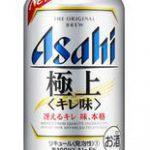 「アサヒ極上キレ味」が、普通にうまい。 スーパードライでなくてもいいや。