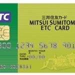 ETCカードの抜き忘れはどうなの?