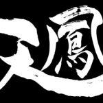 オンライン対戦麻雀「天鳳」奮闘記(7) 4段に落ちて、また5段に。